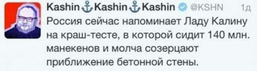 Кашин
